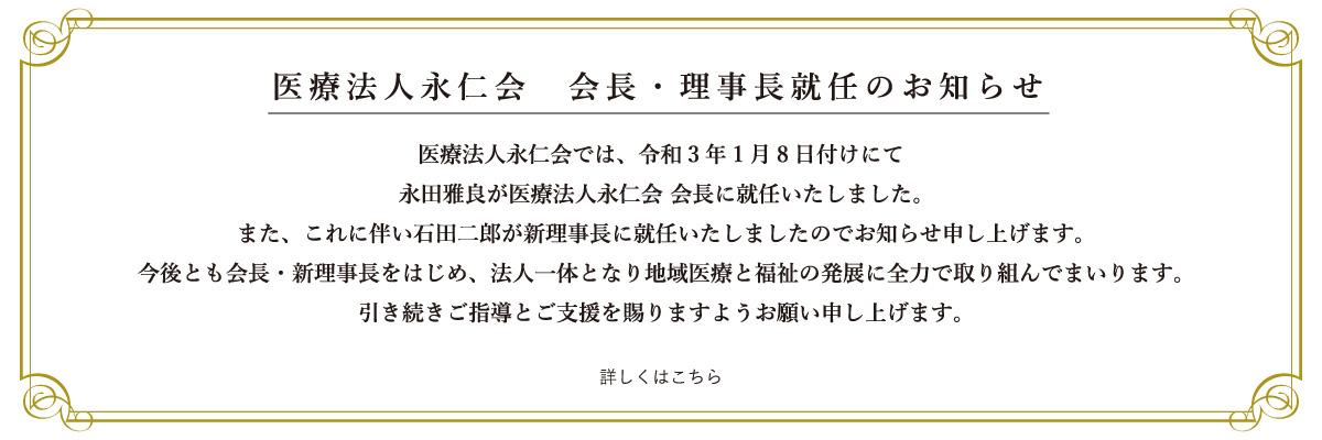 会長・理事長就任のお知らせ