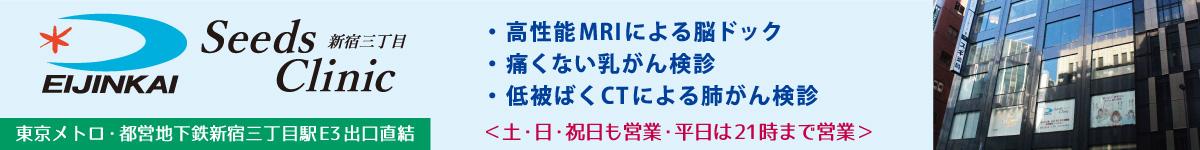 シーズクリニック新宿三丁目2020年2月オープン