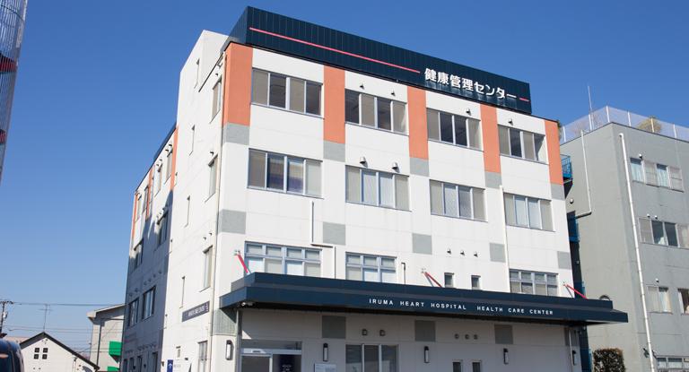 入間ハート病院健康管理センター
