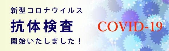 新型コロナウイルス抗体検査を開始しました
