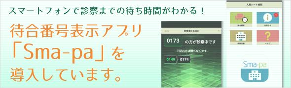待合番号表示アプリ