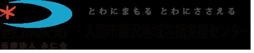 藤沢地域包括支援センター