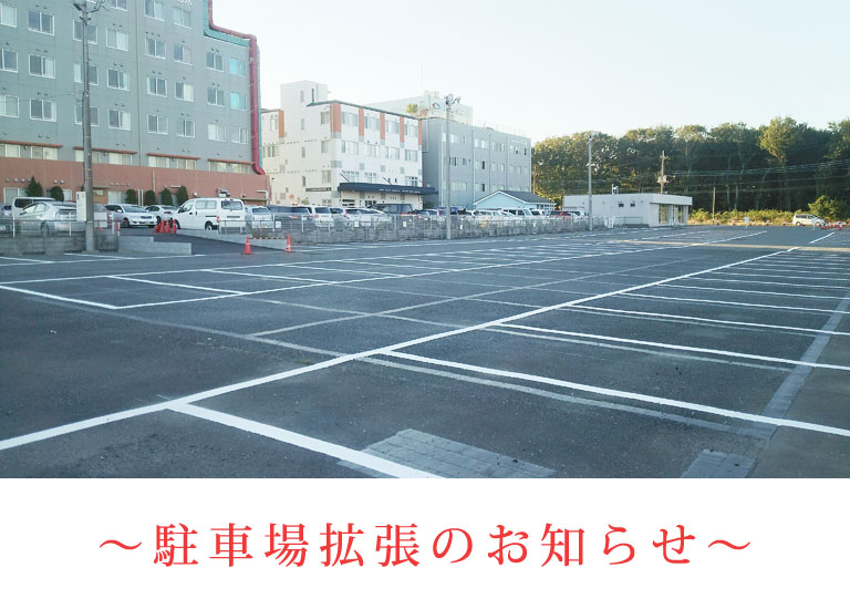 駐車場拡張のお知らせ
